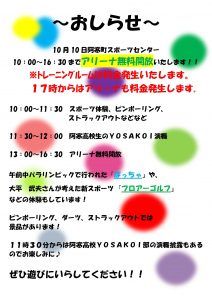 体育の日イベント詳細