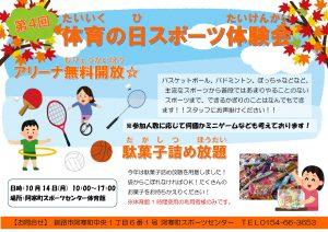 令和元年体育の日イベント案内